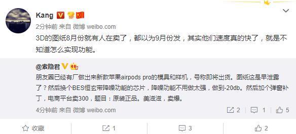 华强北已开始生产山寨款AirPodsPro 预计售价300元左右