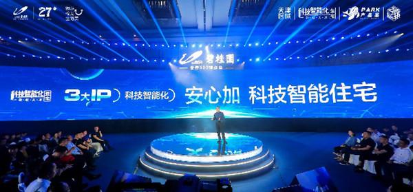 """安心加科技有限公司参评""""维科杯·OFweek 2019中国物联网行业最佳应用案例奖"""""""