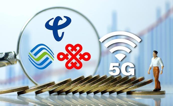 工信部宣布5G商用正式启动