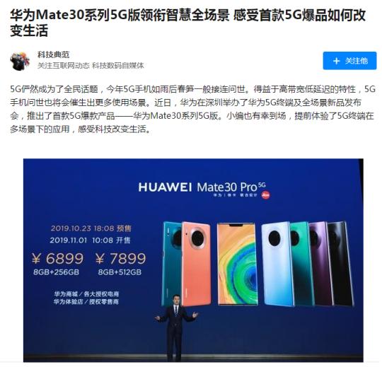 """华为Mate30系列5G版预售火爆 """"核弹级爆品""""实锤"""