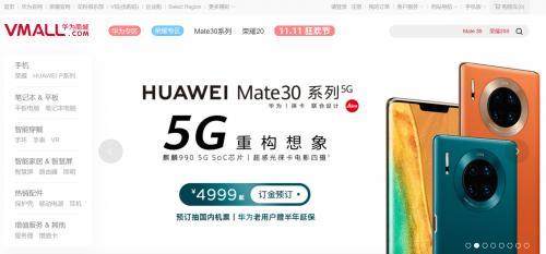 三大运营商5G套餐公布,华为Mate30系列5G版明日开售