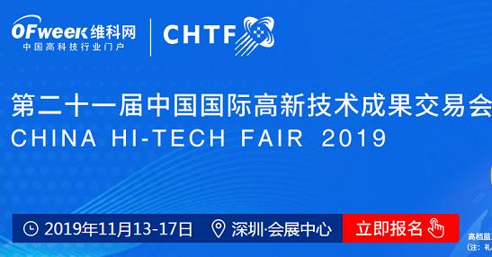中國科技第一展——高交會下月開幕!