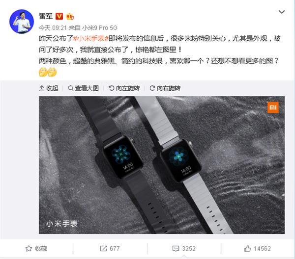11月5日小米发布会亮点前瞻:一亿像素手机、小米手表或将亮相