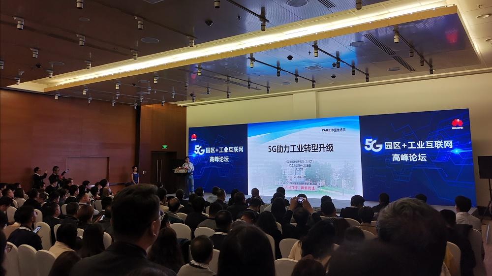 5G+云+AI+生态:5G新园区打开商业价值新空间