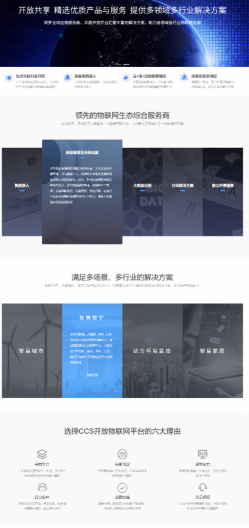 """中通服创立信息科技有限责任公司参评""""维科杯·OFweek2019中国物联网行业最受欢迎开发平台奖"""""""