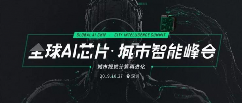 """""""算法+算力""""下半场将至——「全球AI芯片·城市智能峰会」万字长文回顾"""