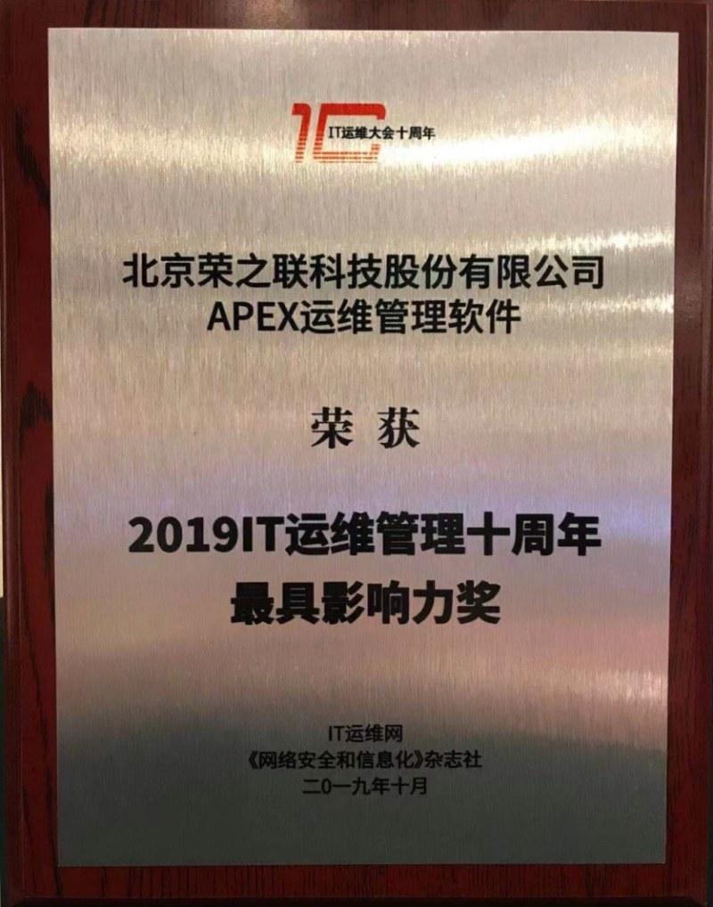 """荣之联APEX软件荣获""""2019IT运维管理十周年最具影响力奖"""""""