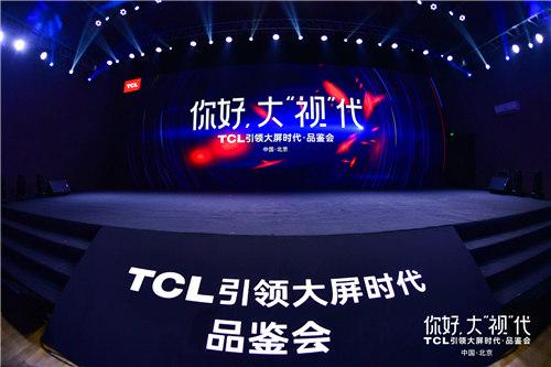 """TCL携14款超大屏电视产品实力领跑大""""视""""代"""