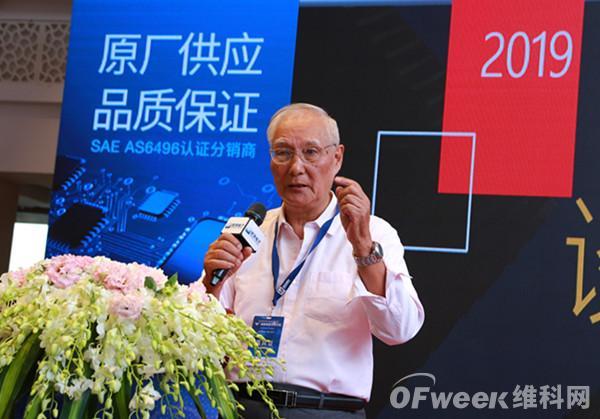 """2019贸泽电子""""数""""说安防技术研讨会成功举办"""