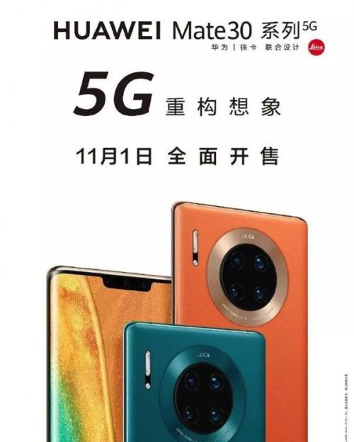 5G套餐今天正式启用,华为Mate30系列5G版现已开售