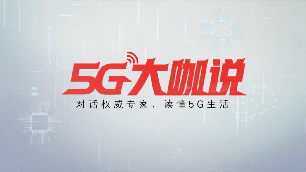 《5G大咖说》高通李俨:携手合作伙伴开创5G发展应用新局面
