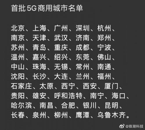 5G套餐正式商用 华为Mate30系列5G版首销即迎开门红