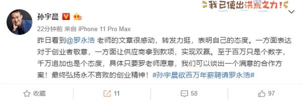 孙宇晨欲百万年薪聘请罗永浩: