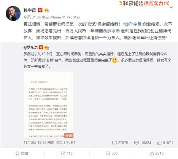 孙宇晨欲百万年薪聘请罗永浩