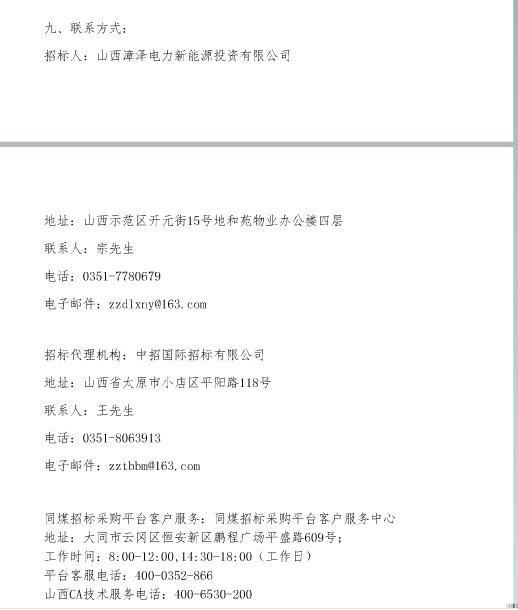 漳泽电力20MW龙溪光伏电站二期EPC总承包招标公告