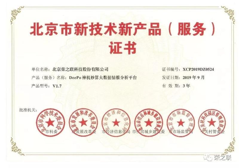 """荣之联""""神机妙算""""大数据情报分析平台获北京市新技术新产品认定"""