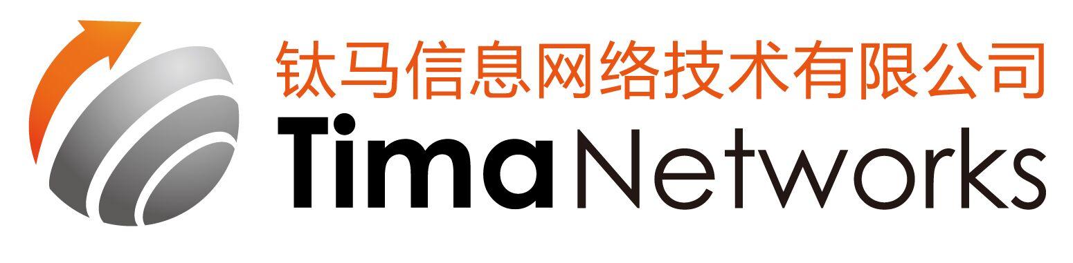 """钛马信息网络技术有限公司参评""""维科杯·OFweek2019中国物联网行业最佳应用案例奖"""""""