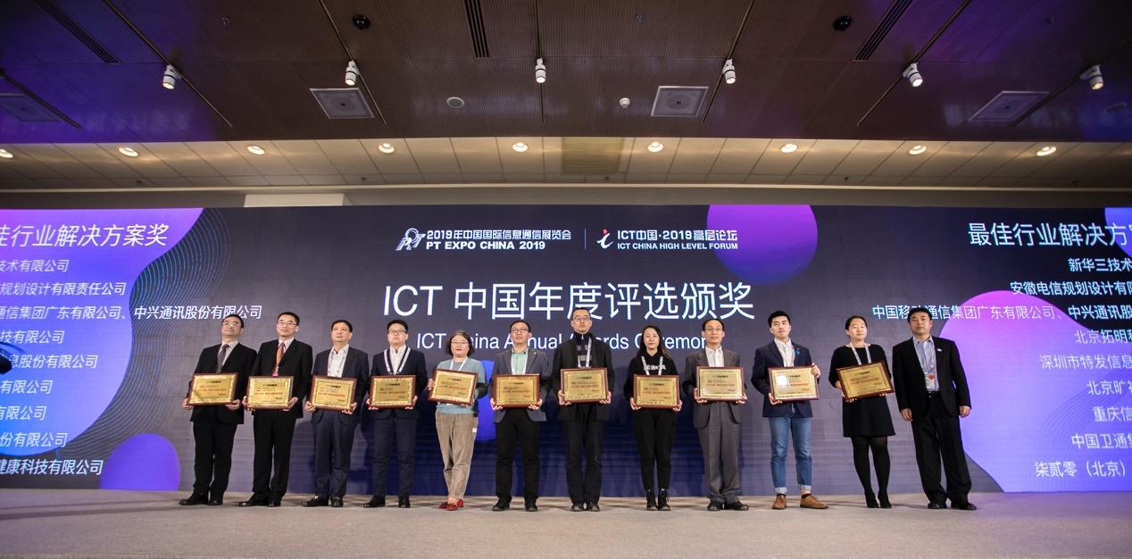 旷视手机影像解决方案荣获ICT中国创新奖