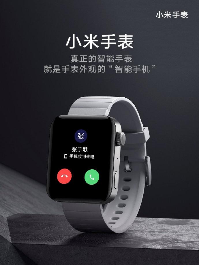 小米手表正式亮相:1.78英寸方形表盘,悬浮屏设计