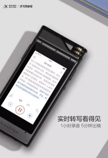 录音笔的AI新生 讯飞录音笔SR301开启智能转写模式