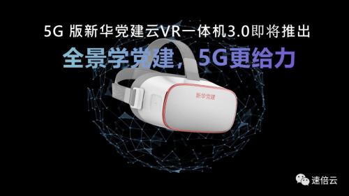 速倍云受邀参加中国移动江西公司5G商用发布会