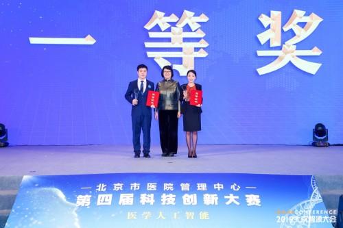 同仁醫院、騰訊聯合團隊奪冠醫學AI大賽