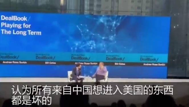 比尔·盖茨谈华为:所有来自中国的东西都是坏的的想法是疯狂的