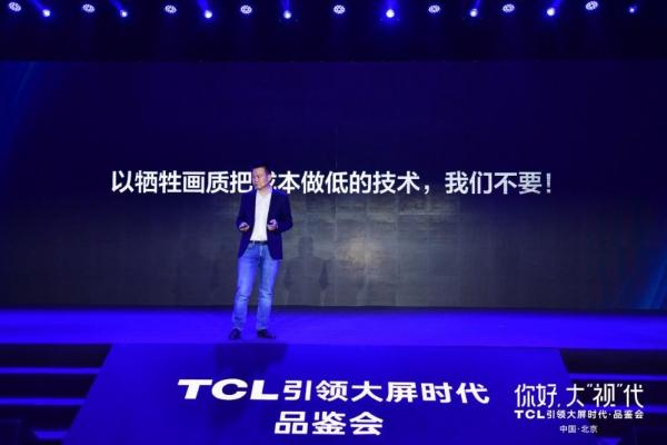 收割超大屏市场:TCL拿出14款电视产品矩阵,稳了!