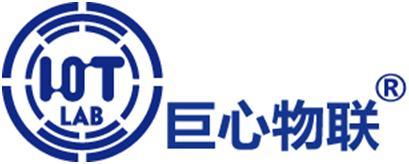 巨心物联网实验室(深圳)有限公司