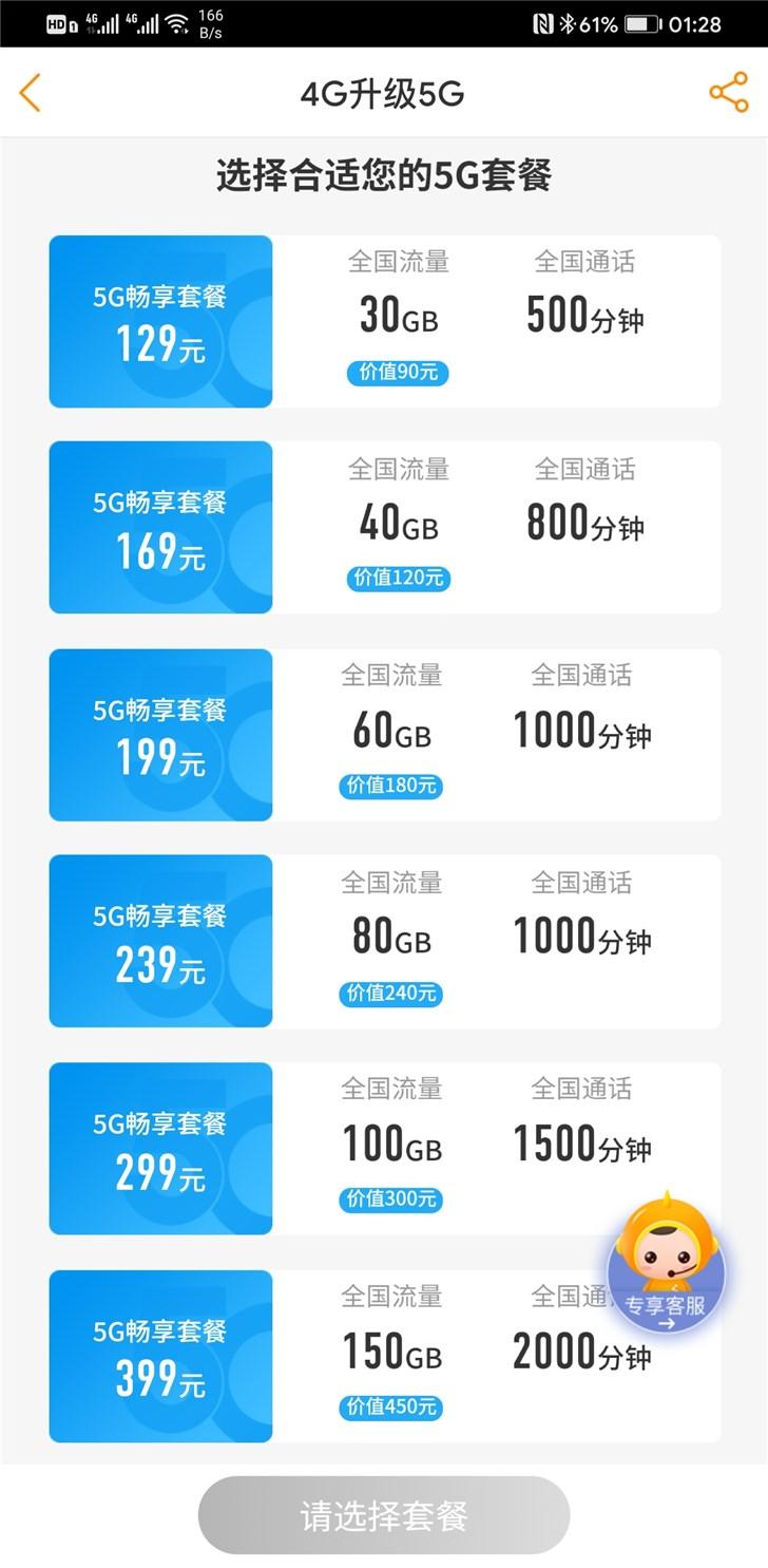 曝中国电信5G主套餐允许办理副卡:最多两张,每张10元/月