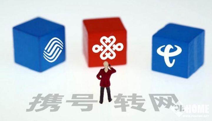 三大运营商携号转网服务即将开启,用户该如何选择