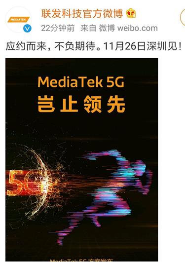 """联发科正式""""官宣"""",5G芯片本月重磅来袭"""