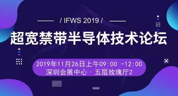 IFWS2019丨超宽禁带半导体技术论坛11月26日召开