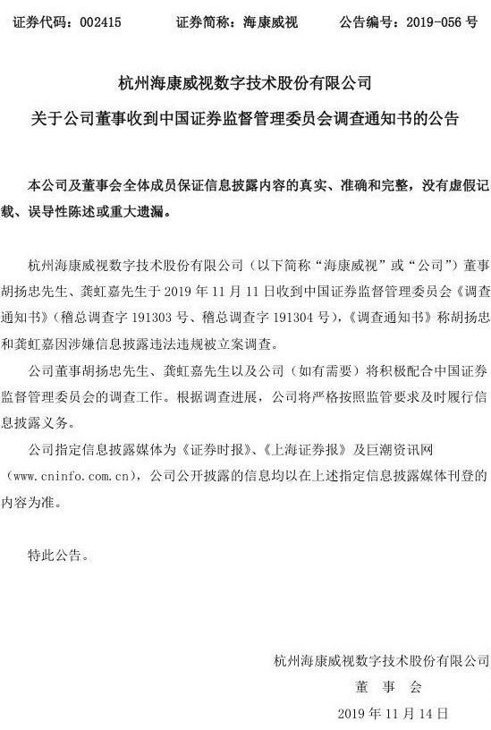 海康威视胡扬忠、龚虹嘉遭证监会立案调查