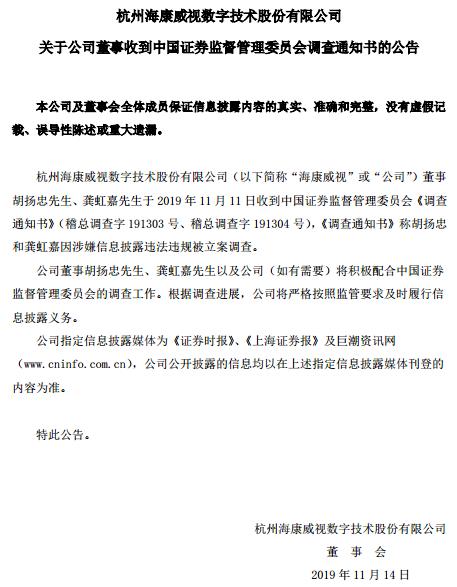 证监会调查龚虹嘉,继特朗普之后再遭当头一棒?