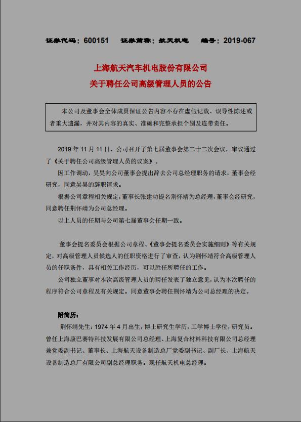 航天機電總經理辭職是怎么回事?吳昊為何辭職?