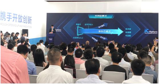 粤港澳大湾区集成电路设计创新公共平台青云系列芯片设计原型平台发布