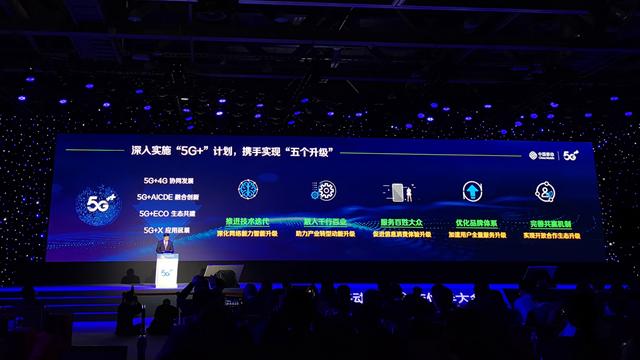 """中国移动如何发展好5G?杨杰首提""""五个升级"""""""