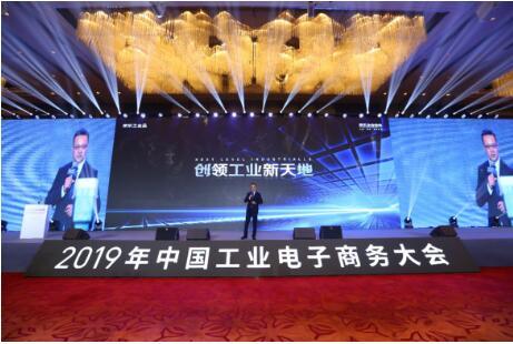 京东工业品亮相工业电子商务大会 首次公布产业链资源整合成绩单