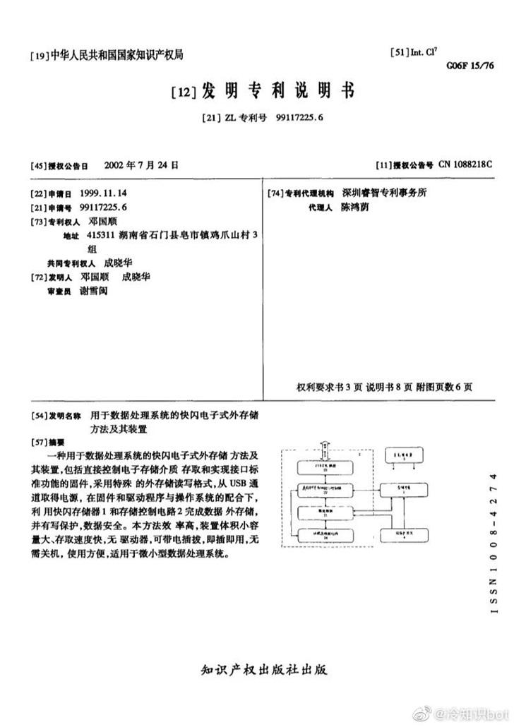 中国存储原创,朗科U盘发明专利到期