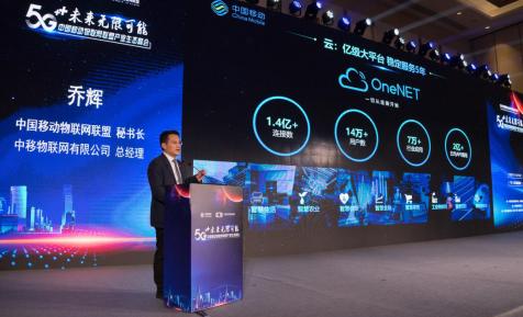 5G融入物联网,OneNET赋能5G融入百业,物联世界畅想无限可能