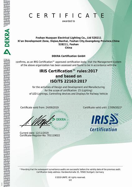 """华全电气照明通过IRIS认证 获得走向国际轨道交通行业的""""通行证"""""""
