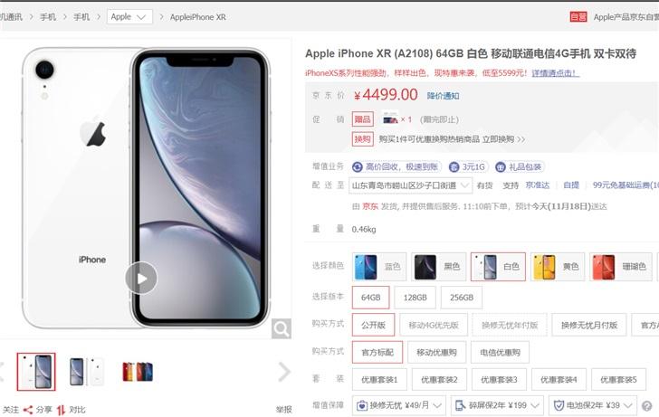 价格相差300元:你选iPhone XR还是iPhone 8 Plus?