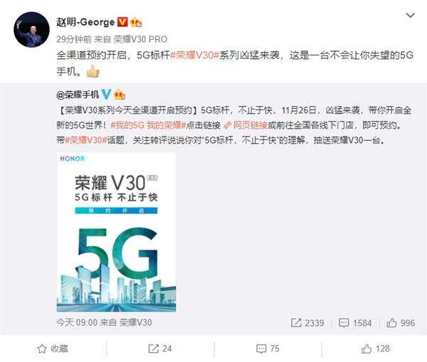 荣耀V30正式开启预约 赵明:这是一台不会让你失望的5G手机