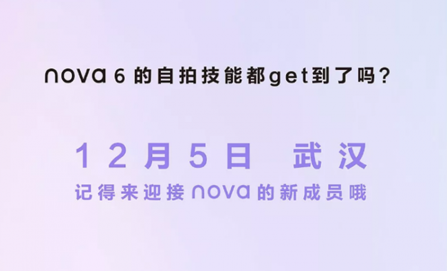 华为又有新品!nova 6 5G性价比高价格便宜 12月5日发布