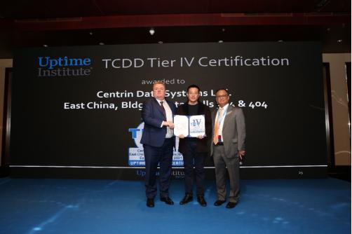 中金华东数据中心荣获Uptime全球最高等级认证