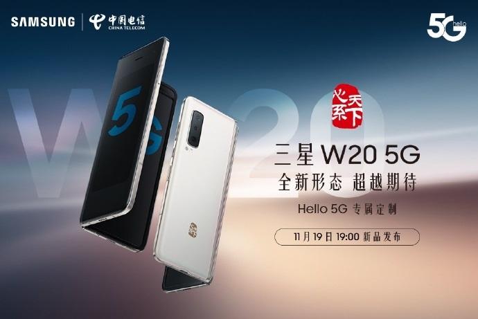 三星W20 5G折叠屏手机今晚发布,搭载骁龙855 Plus
