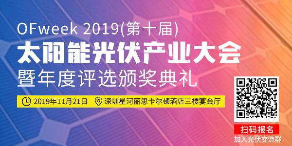 """倒计时1天!""""OFweek 2019太阳能光伏产业大会""""蓄势待发"""