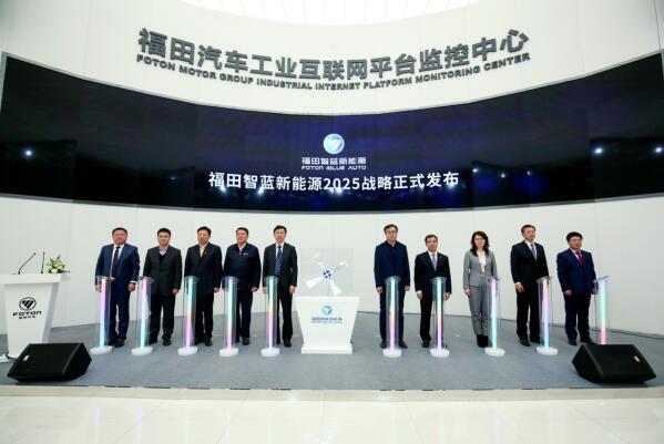 福田智蓝新能源2025战略发布 剑指中国新能源商用车第一品牌