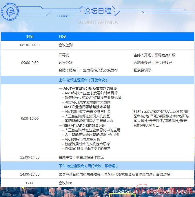 12月13日相聚合肥,共享AIoT产业盛会!